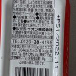 いわし 蒲焼 のカロリーと栄養と原材料【トップバリュ】
