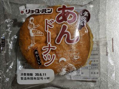 あんドーナツ【リョーユーパン】