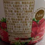 ぜいたく果実 まるごといちご&ヨーグルト の原材料【オハヨー乳業】