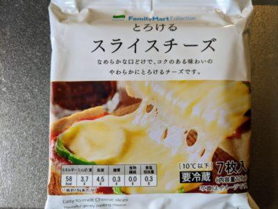 とろける スライスチーズ【ファミリーマート】