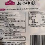 おつゆ麩 のカロリーと栄養と原材料【トップバリュ】