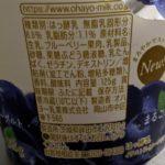 ぜいたく果実 まるごとブルーベリー&ヨーグルト の原材料【オハヨー乳業】