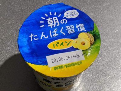 朝のたんぱく習慣 パイン【明治】