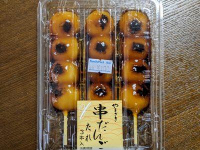 やまざき 串だんご たれ【山崎製パン】