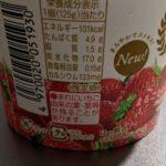 ぜいたく果実 まるごといちご&ヨーグルト のカロリーと栄養【オハヨー乳業】