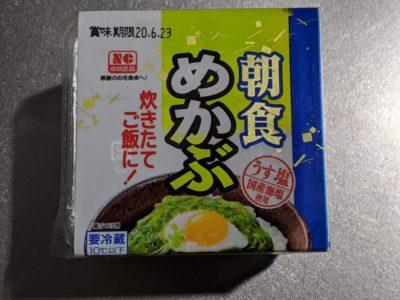 朝食 めかぶ【中川食品】