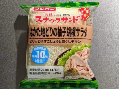 スナックサンド はかた地どりの柚子胡椒サラダ【フジパン】