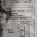 クレイジーソルト味 ポップコーン のカロリーと栄養と原材料【ジャパンフリトレー】