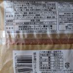 旨み際立つ カレーパン のカロリーと栄養と原材料【リョーユーパン】