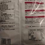 緑豆はるさめ のカロリーと栄養と原材料【トップバリュ】