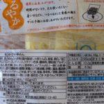 マルちゃん つるやか 冷し中華 ごまだれ のカロリーと栄養と原材料【東洋水産】