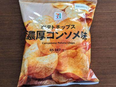 ポテトチップス 濃厚コンソメ味【セブンアンドアイ】