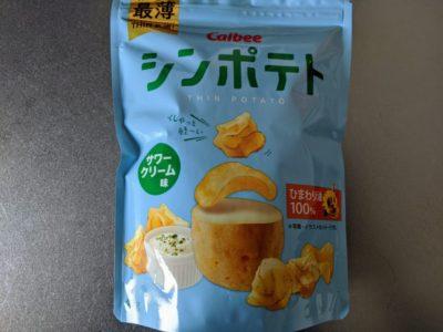 シンポテト サワークリーム味【カルビー】