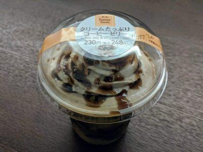 Famima Sweets クリームたっぷりコーヒーゼリー【ファミリーマート】