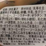 Famima Sweets クリームたっぷりコーヒーゼリー のカロリーと栄養と原材料【ファミリーマート】