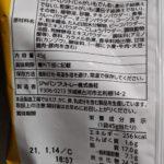 ドラゴンポテト バーベキューあじ のカロリーと栄養と原材料【ジャパンフリトレー】