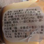 Famima Sweets 窯出しとろけるプリン のカロリーと栄養と原材料【ファミリーマート】
