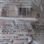 Famima Sweets 冷して食べるフレンチクルーラー(ミルクホイップ) のカロリーと栄養と原材料【ファミリーマート】