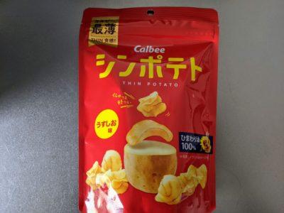 シンポテト うすしお味【カルビー】
