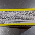 豚園 背油醤油豚ニンニク の原材料【日清食品】