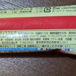 ガーナ チョコ&クッキーサンド の原材料【ロッテ】