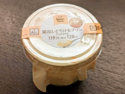 Famima Sweets 窯出しとろけるプリン【ファミリーマート】