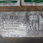 ナチュレル おさつ金時ブレッド のカロリーと栄養と原材料【フランソア】