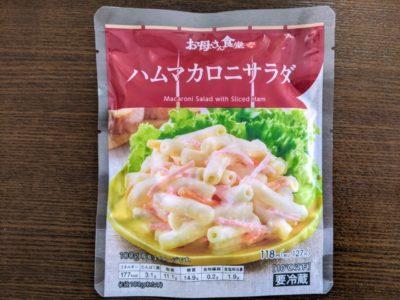 お母さん食堂 ハムマカロニサラダ【ファミリーマート】