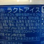 バニラ味のソフト の原材料【トップバリュ】