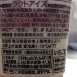 ななパフェ ストロベリー のカロリーと栄養と原材料1【セブンアンドアイ】