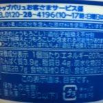 バニラ味のソフト のカロリーと栄養【トップバリュ】