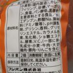 スナックサンド ボンカレーゴールド 中辛風 の原材料【フジパン】