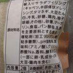 スナックサンド はかた地どりの柚子胡椒サラダ の原材料【フジパン】