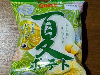 夏ポテト 安曇野わさび醤油【カルビー】