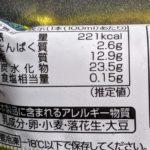 あまおう苺モンブラン のカロリーと栄養【竹下製菓】
