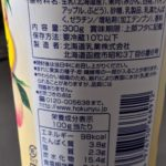 手作り仕立てのおいしさ フルーツサラダヨーグルト のカロリーと栄養と原材料【北海道乳業】