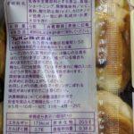 ネオレーズンバターロール のカロリーと栄養と原材料【フジパン】