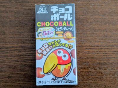 チョコボール ピーナッツ【森永製菓】