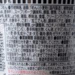 カップヌードル 旨辛豚骨 の原材料【日清食品】