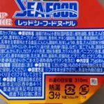レッドシーフードヌードル の原材料【日清食品】