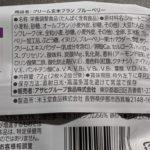 クリーム玄米ブラン ブルーベリー の原材料【アサヒ】