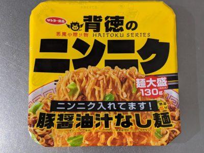 背徳のニンニク 豚醤油汁なし麺【サンヨー食品】