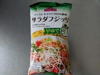 サラダフジッリ【トップバリュ】