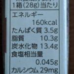 チョコボール ピーナッツ のカロリーと栄養【森永製菓】