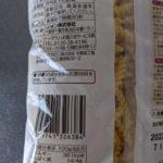 サラダフジッリ のカロリーと栄養と原材料【トップバリュ】