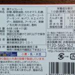 小枝 MILK のカロリーと栄養と原材料【森永製菓】