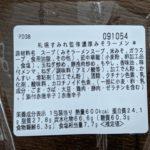 札幌すみれ監修 濃厚みそラーメン のカロリーと栄養と原材料【セブンアンドアイ】
