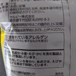 ポテトチップス のりしお のカロリーと栄養と原材料【カルビー】