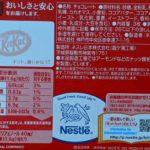 キットカット のカロリーと栄養と原材料【ネスレ】
