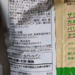 クランチポテト サワークリームオニオン味 のカロリーと栄養と原材料【カルビー】